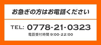0778-21-0323
